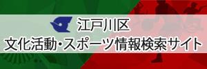 文化活動・スポーツ情報検索サイトリンク