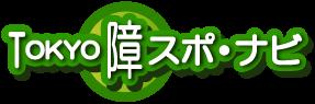 TOKYO障スポ・ナビ